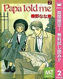 Papa told me【期間限定無料】 2 (マーガレットコミックスDIGIT...