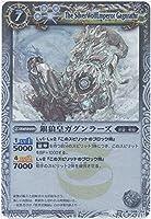 【バトルスピリッツ】 第6弾 爆神 銀狼皇ガグンラーズ マスターレア bs06-048