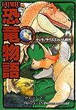 COMIC恐竜物語 ティラノサウルスのいた時代 (コミック恐竜物語) 画像
