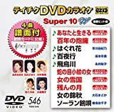 テイチクDVDカラオケ スーパー10W(546)