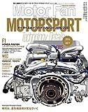 モーターファン・イラストレーテッド特別編集 Motorsportのテクノロジー 2016-2017 ( (モーターファン別冊)