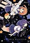 恋する小惑星-アステロイド- ~3巻 (Quro)