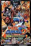 トリコ グルメサバイバル! PSP版 2 美食屋ハンティングガイド バンダイナムコゲームス公式攻略本 (Vジャンプブックス)