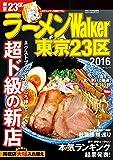 ラーメンWalker東京23区2016 (ウォーカームック)