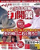 ヘラブナ攻略打開策―釣り方は知っている。でも…釣れない!その時はこれを (メディアボーイMOOK)