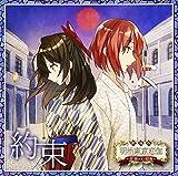 劇場版「明治東亰恋伽〜花鏡の幻想曲〜」主題歌「約束」