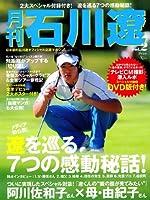 月刊石川遼 vol.2 (AC MOOK)
