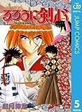 るろうに剣心—明治剣客浪漫譚— モノクロ版 5 (ジャンプコミックスDIGITAL)