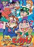 祝(ハピ☆ラキ)!ビックリマン VOL.3[DVD]