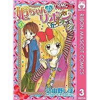 姫ちゃんのリボン カラフル 3 (りぼんマスコットコミックスDIGITAL)