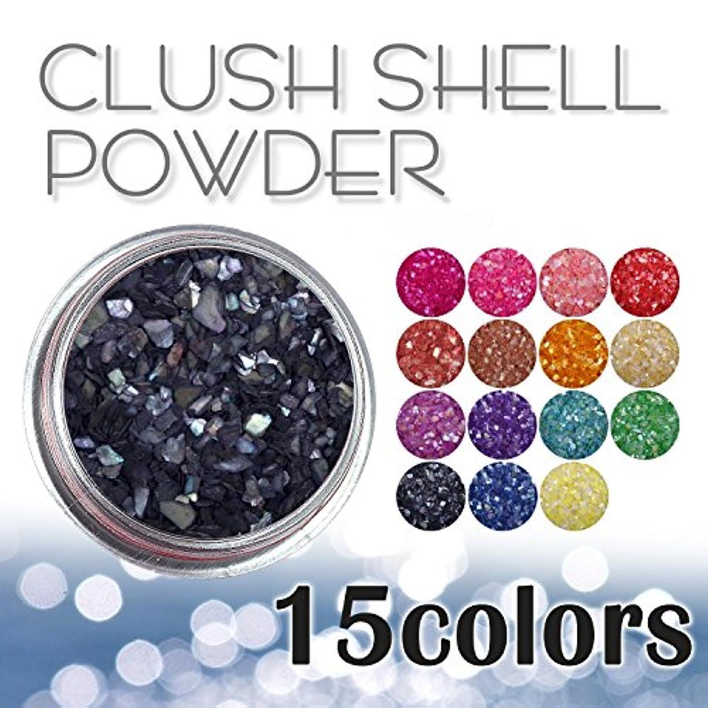 更新するブート荒涼とした天然クラッシュシェルパウダー 約3g入り選べる15色 (13.ブラック)