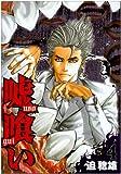 嘘喰い 4 (ヤングジャンプコミックス)