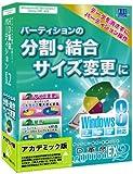 HD革命/Partition EX2 Windows8対応 アカデミック版