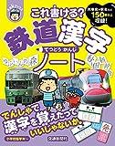 これ書ける?鉄道漢字ノート[学習・ぷち鉄ブックス] (こどものほん)