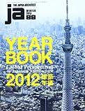 JA NO.88 2012年建築年鑑 画像