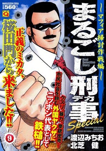 まるごし刑事 Special 9巻