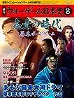 季刊 ウォーゲーム日本史 第8号 『志士の時代 幕末ボードゲーム』(ゲーム付) ([バラエティ])