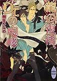 龍の復活、Dr.の咆哮 龍&Dr.(13) (講談社X文庫ホワイトハート(BL))