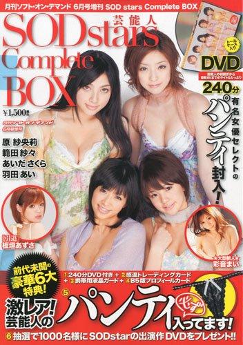 SOD stars complete BOX 2010年 06月号 [雑誌]