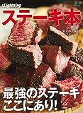 ステーキ本 (別冊Lightning Vol. 163) (エイムック 3640 別冊Lightning vol. 163)