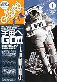 Model Graphix (モデルグラフィックス) 2012年 01月号 [雑誌]
