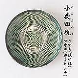 小鹿田焼 小袋製陶所 7寸皿 うす青 淡い緑 21cm