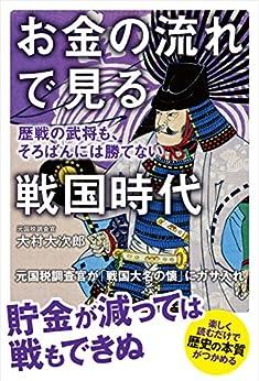 [大村 大次郎]のお金の流れで見る戦国時代 歴戦の武将も、そろばんには勝てない