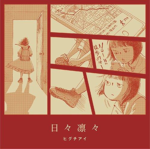 ヒグチアイ (Ai Higuchi) – 日々凛々 [FLAC + MP3 320 / CD] [2018.06.20]