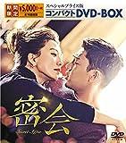 密会 スペシャルプライス版コンパクトDVD-BOX -