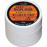 AZ(エーゼット) MGR-003 自転車用 グリス【マルチパーパス】 15g/自転車グリース/自転車グリス/グリス/グ…