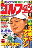 ゴルフレッスンコミック 2007年 10月号 [雑誌]
