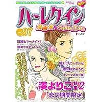 ハーレクイン 漫画家セレクション vol.97 (ハーレクインコミックス)