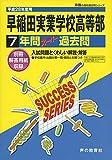 早稲田実業学校高等部 28年度用―声教の高校過去問シリーズ (7年間スーパー過去問T14)