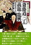 斎藤道三と義龍・龍興 (中世武士選書29)