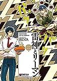 雷神とリーマン二【電子限定かきおろし付】 (クロフネコミックス)