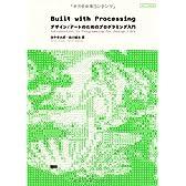 Built with Processing[Ver. 1.x対応版] -デザイン/アートのためのプログラミング入門
