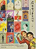 広告マッチラベル 大正 昭和 上方文庫コレクション (紫紅社文庫)