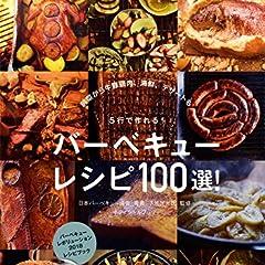 バーベキューレシピ100選! (NEKO MOOK)