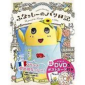 ふなっしーのパリ日記(DVD&ポストカード付き)