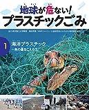 1海洋プラスチック〜魚の量をこえる!? (地球が危ない! プラスチックごみ) 画像
