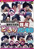 通学女子校生強風どっきりパンモロVol.7~足元から奇跡の風が! ~(TDP-007) [DVD]
