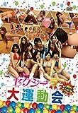 セクシー大運動会[DVD]