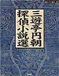 三遊亭円朝探偵小説選 (論創ミステリ叢書)