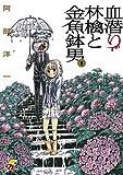 血潜り林檎と金魚鉢男(1) (電撃ジャパンコミックス)