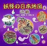 妖怪の日本地図〈4〉近畿