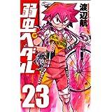 弱虫ペダル 23 (少年チャンピオン・コミックス)