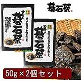 大豊の碁石茶 (ごいしちゃ) 50g×2個セット 【大豊町碁石茶協同組合】