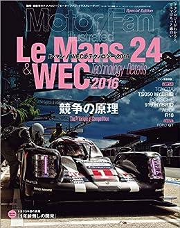 [三栄書房]のMotor Fan illustrated特別編集 ル・マン/WECのテクノロジー 2016