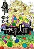 伊達人間(5)(完) (ガンガンコミックスIXA)