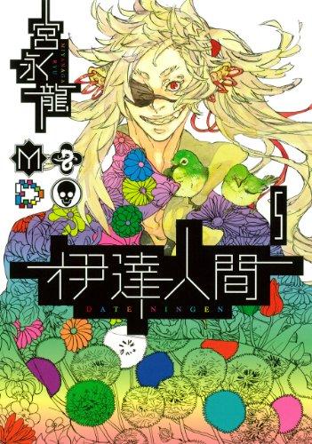 伊達人間(5)(完) (ガンガンコミックスIXA)の詳細を見る